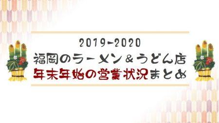2019-2020年 ラーメン店&うどん店 年末年始の営業状況まとめ