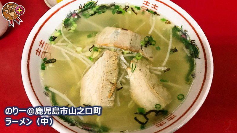 【のり一@鹿児島市山之口町】 ゆったり癒しの滋味系スープ。鹿児島の〆はココで決まり♪