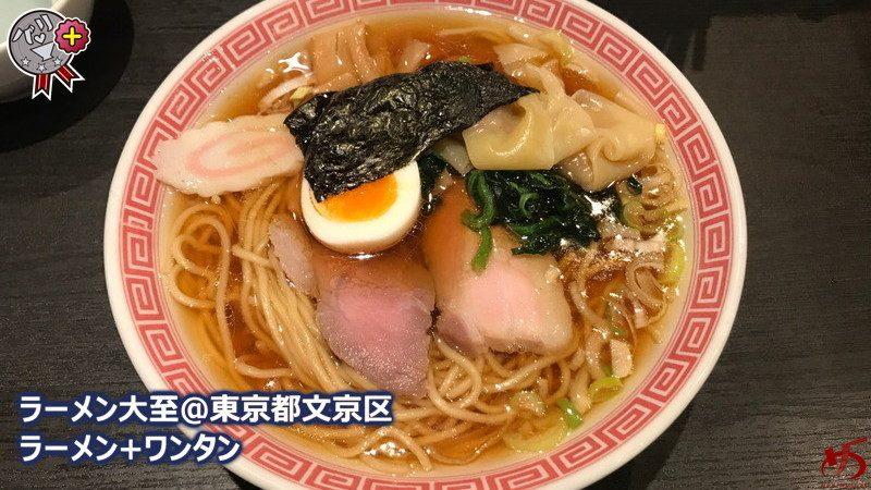 【ラーメン大至@東京都文京区】 ネオクラシックの極み! まさに普通の味の最高峰。