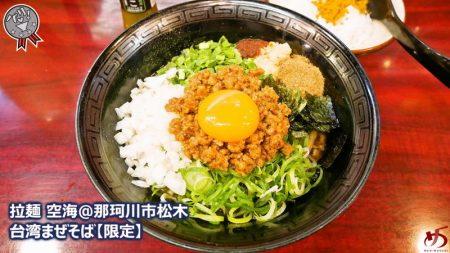 【拉麺 空海@那珂川市松木】 7色のとんこつラーメン+ハイクオリティな限定麺にも注目!