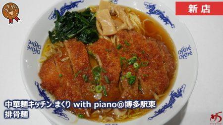 【中華麺キッチン まくり with piano@博多駅東】 食+音楽+健康がテーマのまくり。