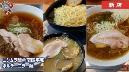 【ニシムラ麺@南区平和】 ミシュラン一つ星の名手が描く、次世代のラーメン現る!