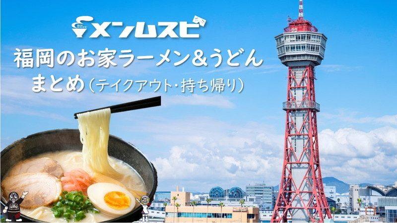 【更新完了】 福岡のお家ラーメン&うどんまとめ(テイクアウト・持ち帰り)0518