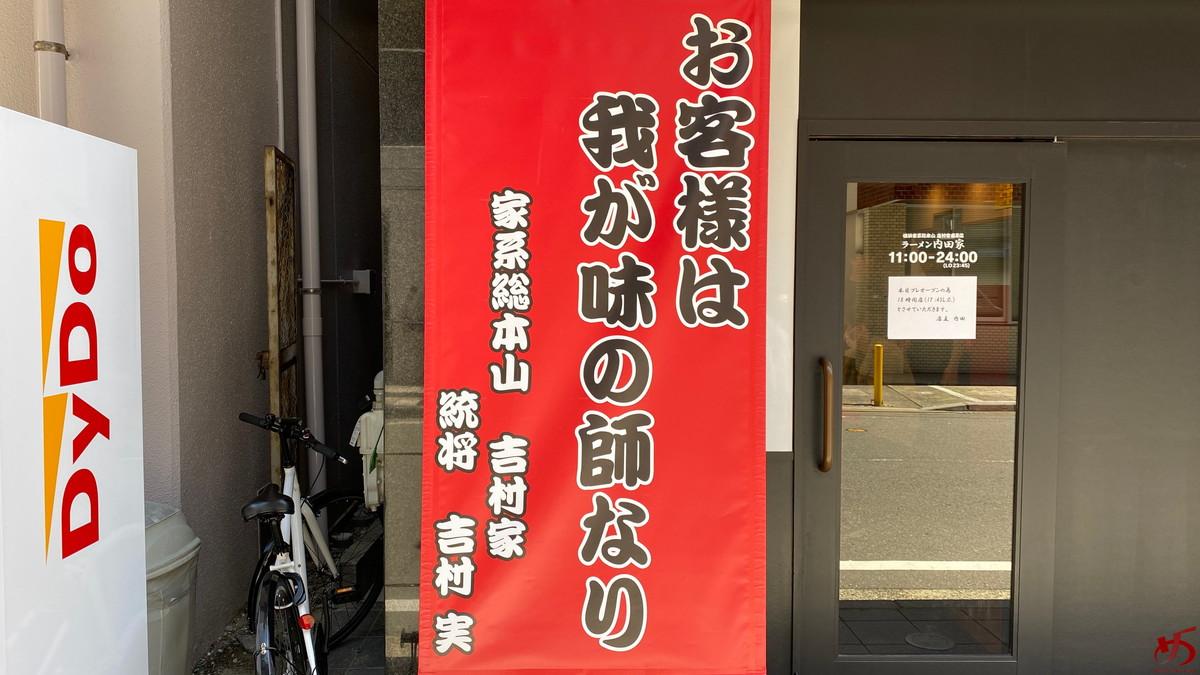 さん 石川 吉村 家
